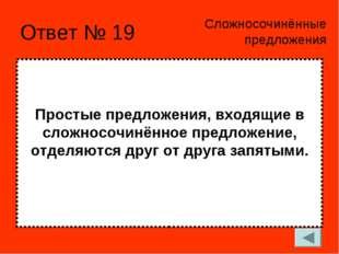 Ответ № 19 Простые предложения, входящие в сложносочинённое предложение, отде