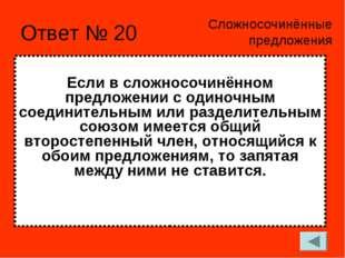 Ответ № 20 Если в сложносочинённом предложении с одиночным соединительным или