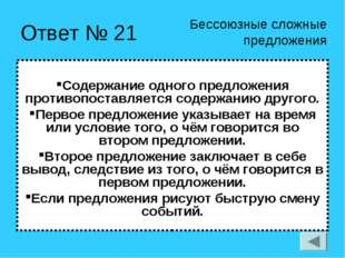 Ответ № 21 Содержание одного предложения противопоставляется содержанию друго