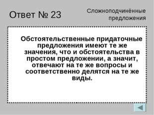 Ответ № 23 Обстоятельственные придаточные предложения имеют те же значения, ч