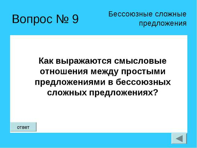 Вопрос № 9 Как выражаются смысловые отношения между простыми предложениями в...