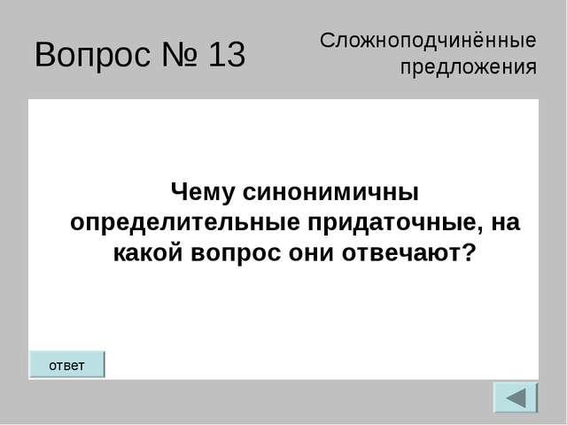 Вопрос № 13 Чему синонимичны определительные придаточные, на какой вопрос они...