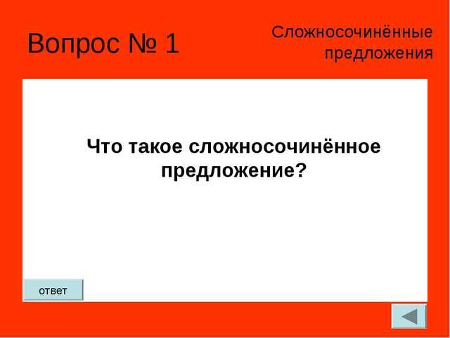 Вопрос № 1 Что такое сложносочинённое предложение? Сложносочинённые предложен...