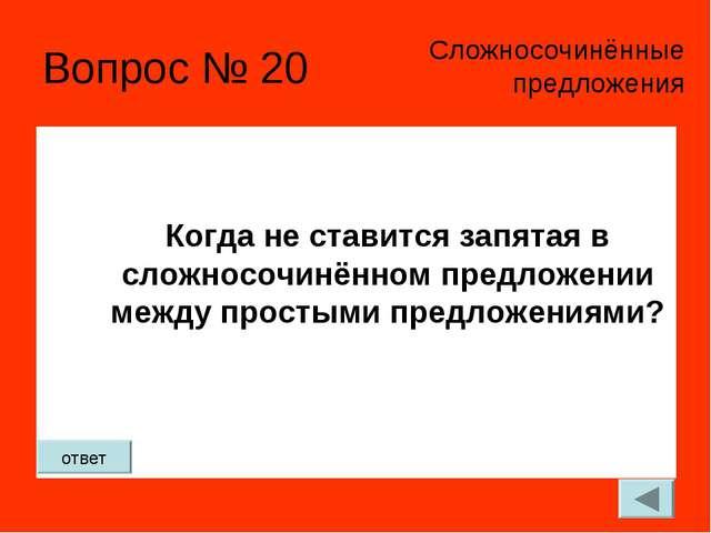 Вопрос № 20 Когда не ставится запятая в сложносочинённом предложении между пр...