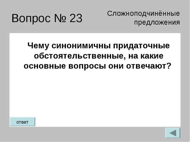 Вопрос № 23 Чему синонимичны придаточные обстоятельственные, на какие основны...