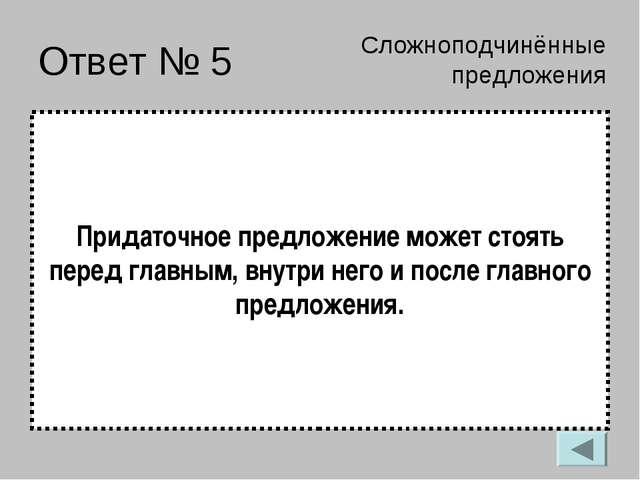 Ответ № 5 Придаточное предложение может стоять перед главным, внутри него и п...