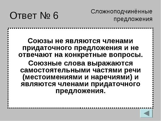 Ответ № 6 Союзы не являются членами придаточного предложения и не отвечают на...