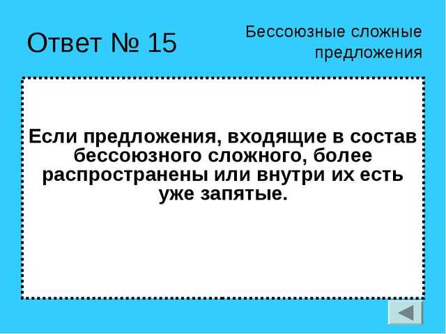 Ответ № 15 Если предложения, входящие в состав бессоюзного сложного, более ра...