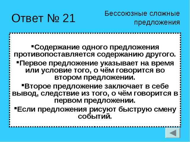 Ответ № 21 Содержание одного предложения противопоставляется содержанию друго...