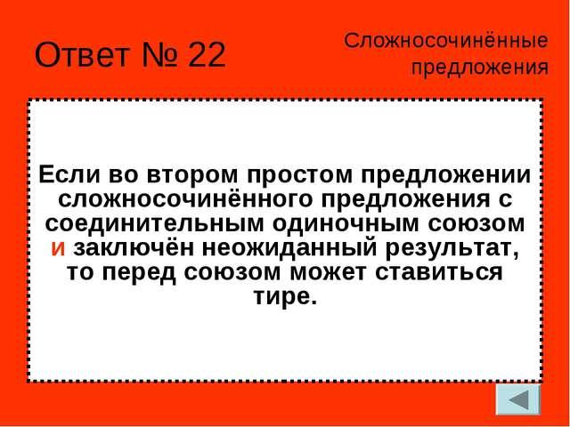 Ответ № 22 Если во втором простом предложении сложносочинённого предложения с...