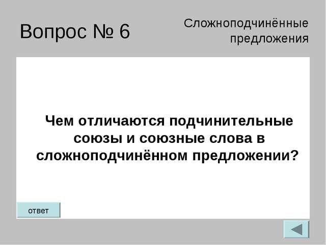 Вопрос № 6 Чем отличаются подчинительные союзы и союзные слова в сложноподчин...