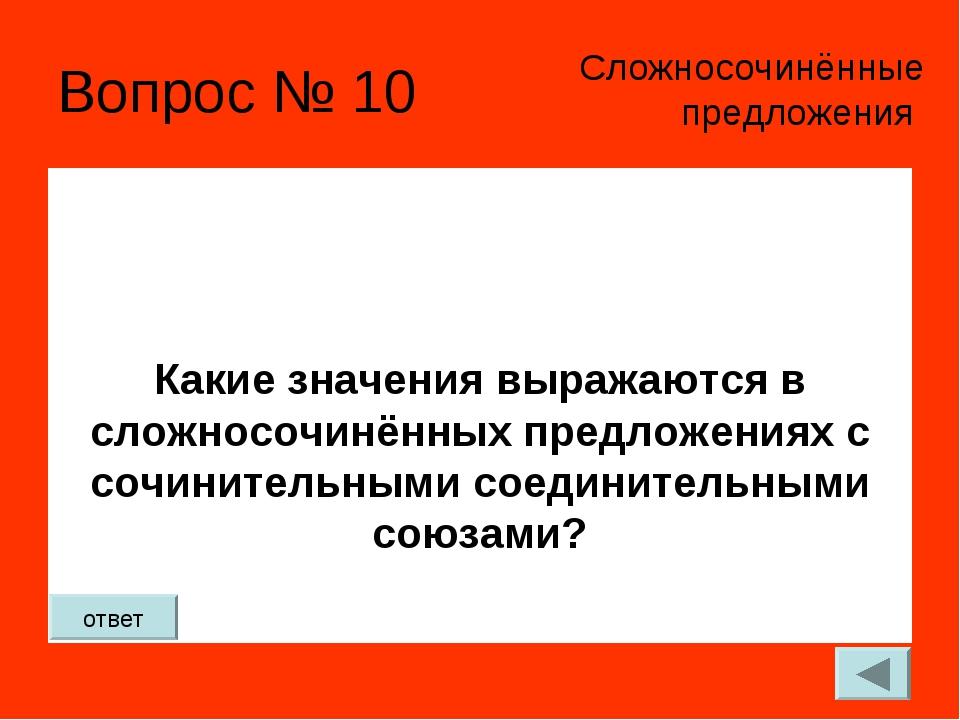 Вопрос № 10 Какие значения выражаются в сложносочинённых предложениях с сочин...