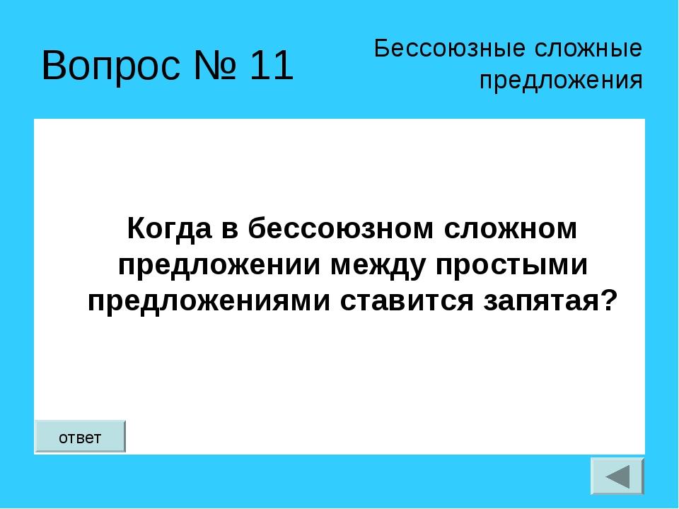 Вопрос № 11 Когда в бессоюзном сложном предложении между простыми предложения...