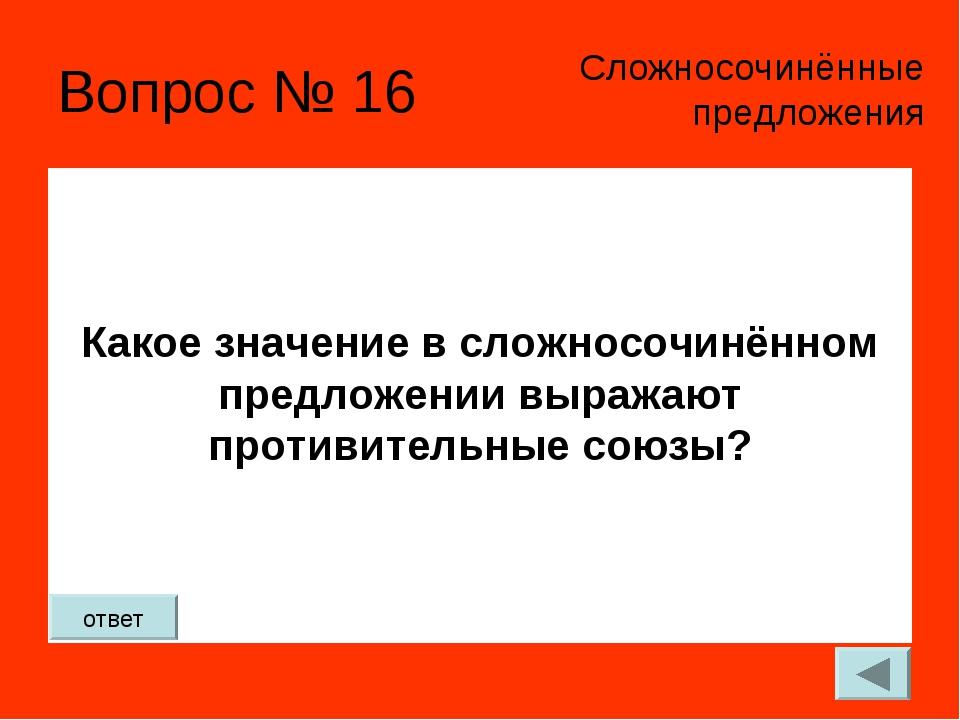 Вопрос № 16 Какое значение в сложносочинённом предложении выражают противител...