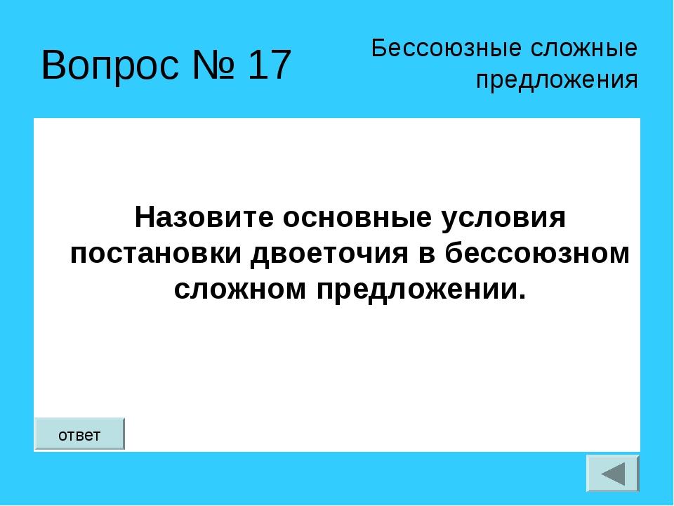 Вопрос № 17 Назовите основные условия постановки двоеточия в бессоюзном сложн...