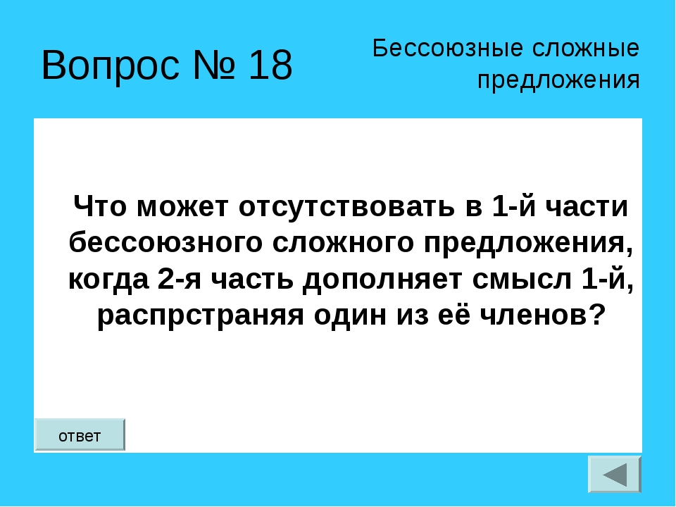 Вопрос № 18 Что может отсутствовать в 1-й части бессоюзного сложного предложе...