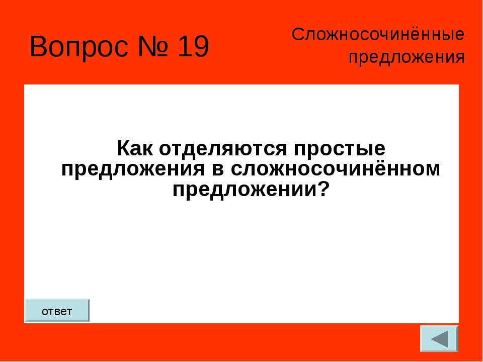 Вопрос № 19 Как отделяются простые предложения в сложносочинённом предложении...