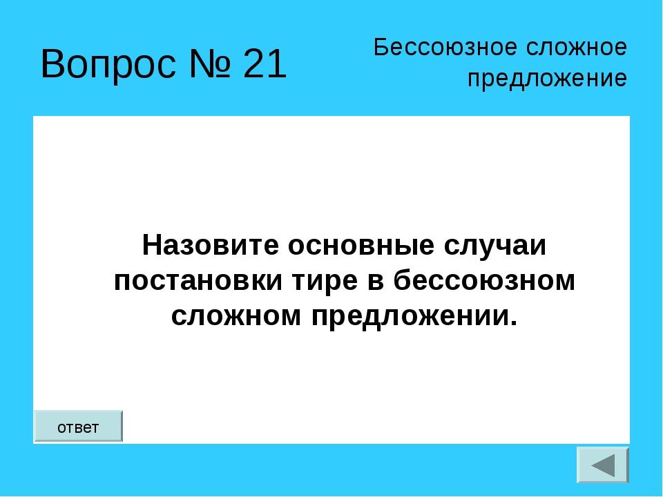 Вопрос № 21 Назовите основные случаи постановки тире в бессоюзном сложном пре...