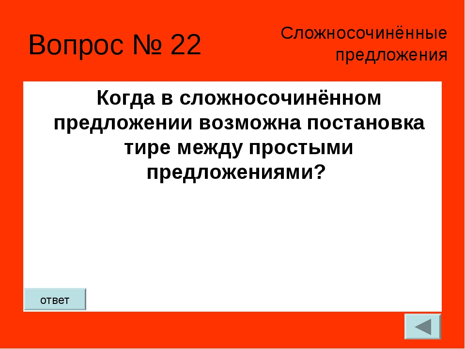 Вопрос № 22 Когда в сложносочинённом предложении возможна постановка тире меж...