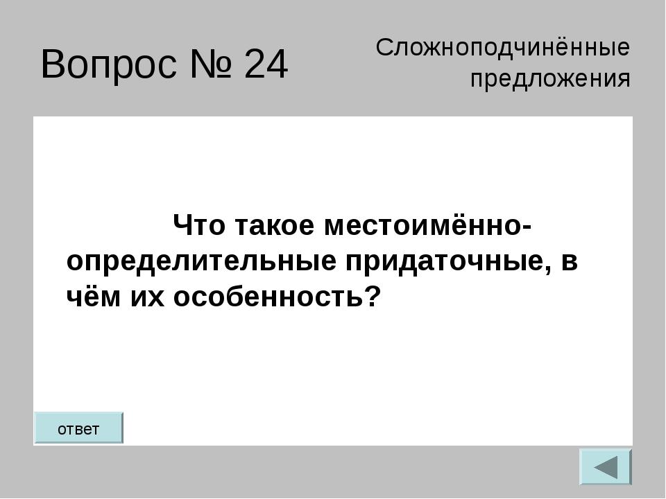 Вопрос № 24 Что такое местоимённо-определительные придаточные, в чём их особе...