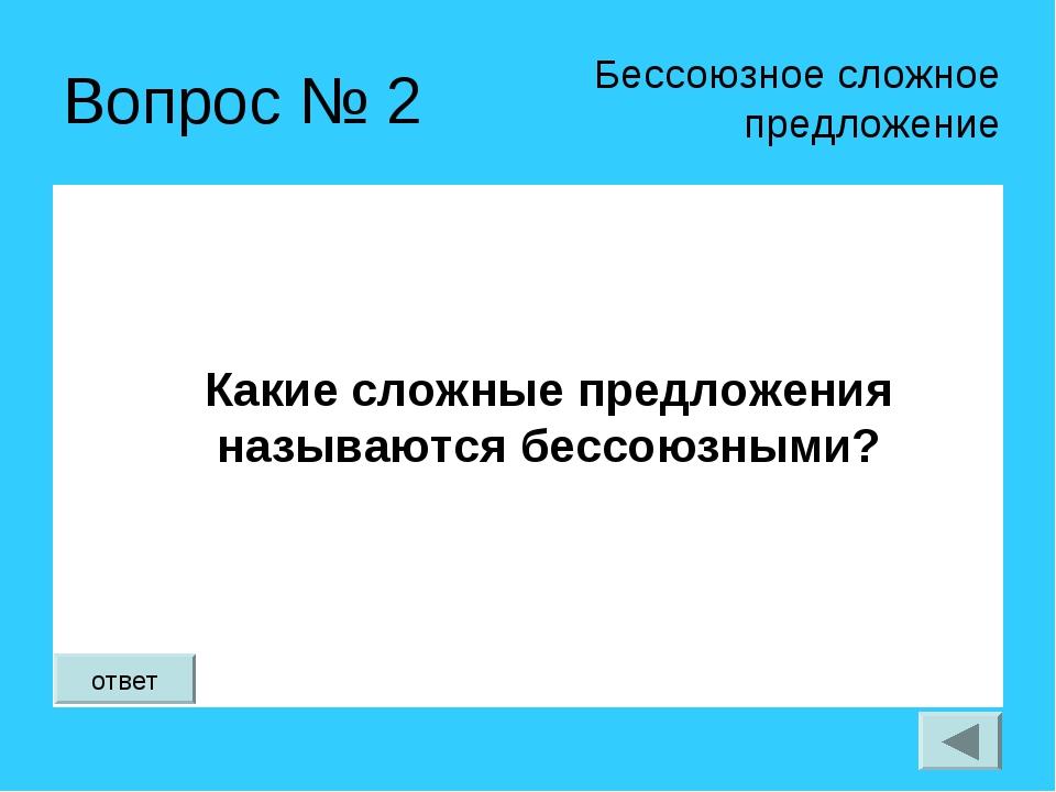 Вопрос № 2 Какие сложные предложения называются бессоюзными? Бессоюзное сложн...