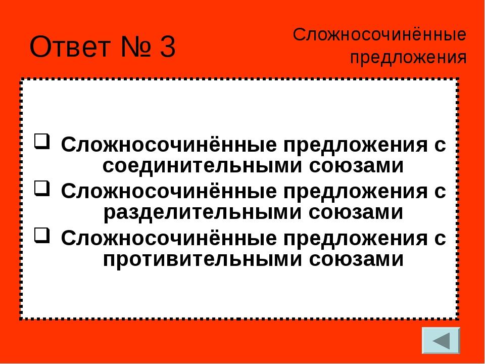 Ответ № 3 Сложносочинённые предложения с соединительными союзами Сложносочинё...