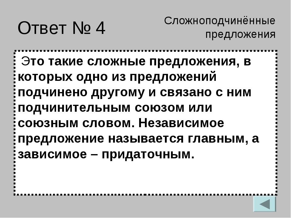 Ответ № 4 Это такие сложные предложения, в которых одно из предложений подчин...