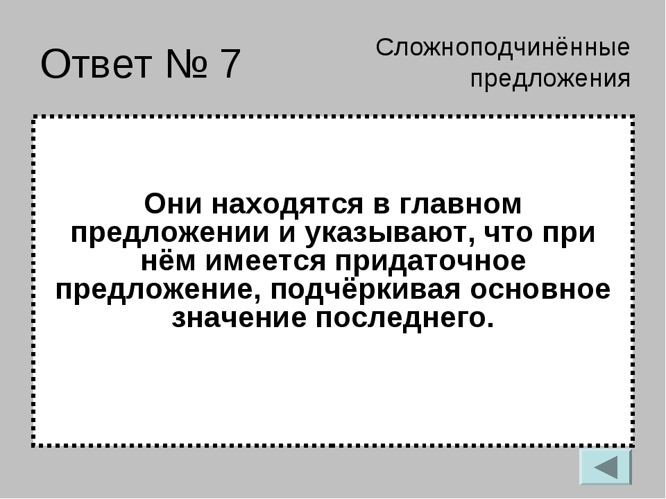 Ответ № 7 Они находятся в главном предложении и указывают, что при нём имеетс...