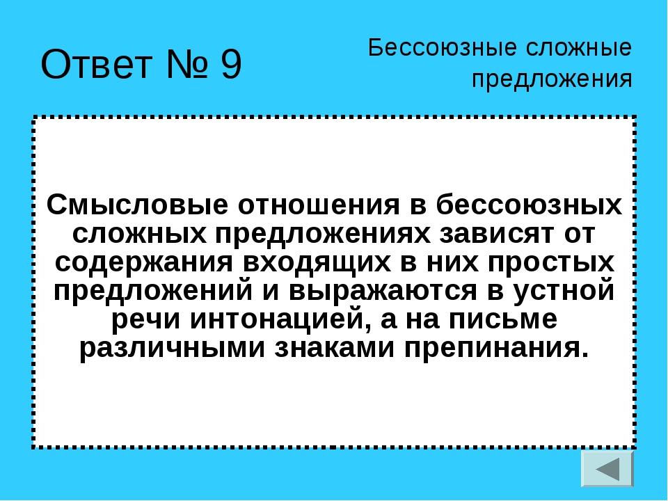 Ответ № 9 Смысловые отношения в бессоюзных сложных предложениях зависят от со...