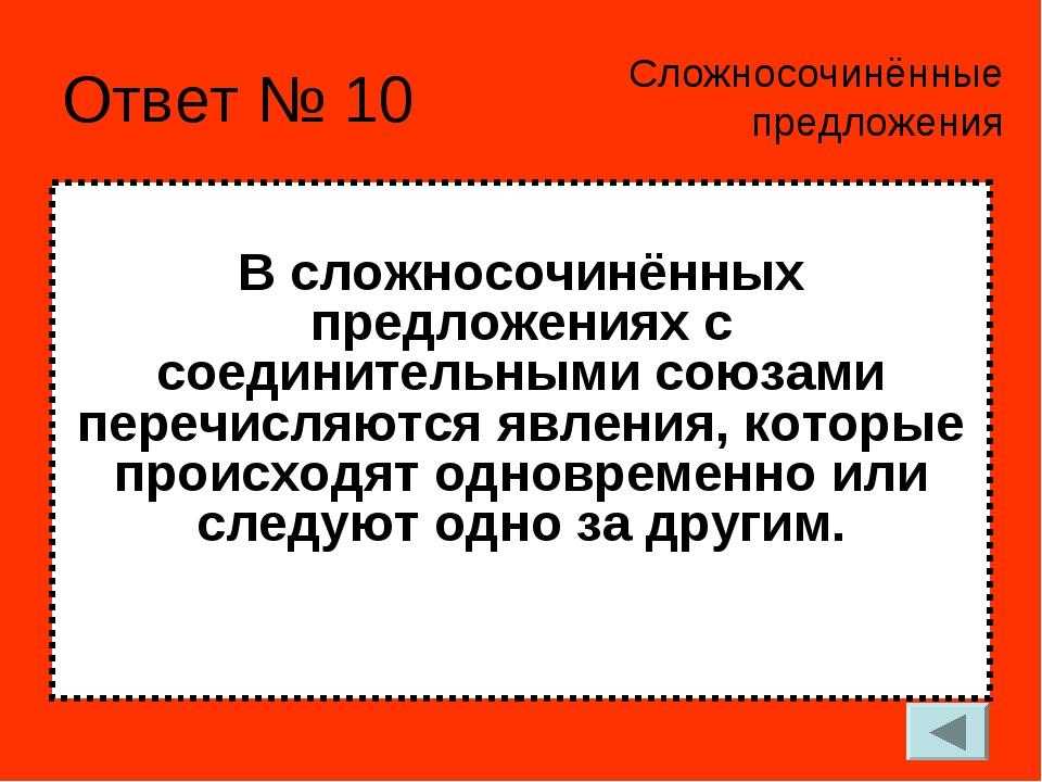 Ответ № 10 В сложносочинённых предложениях с соединительными союзами перечисл...