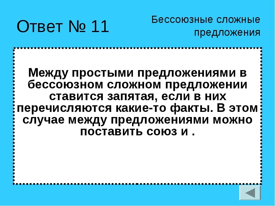 Ответ № 11 Между простыми предложениями в бессоюзном сложном предложении став...