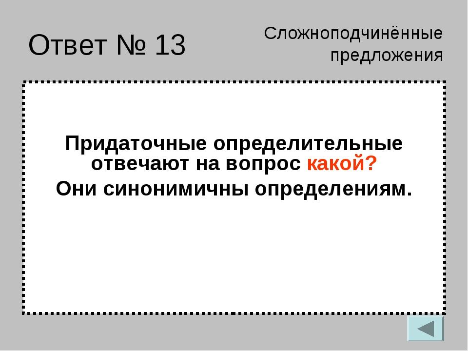 Ответ № 13 Придаточные определительные отвечают на вопрос какой? Они синоними...