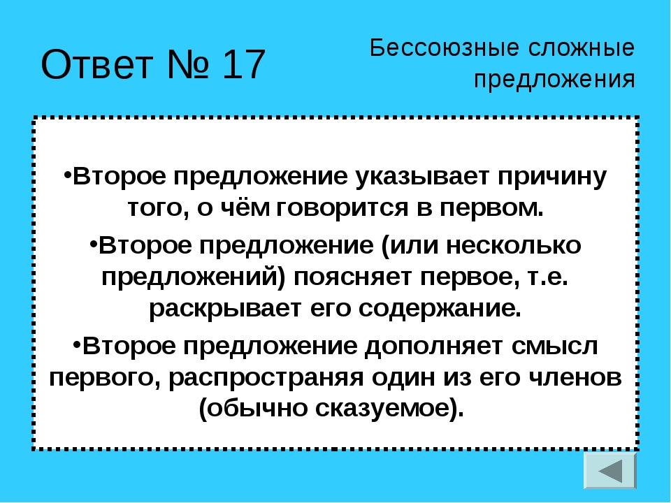 Ответ № 17 Второе предложение указывает причину того, о чём говорится в перво...