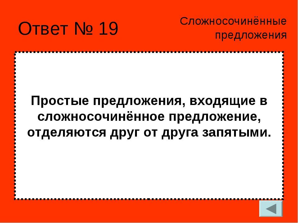 Ответ № 19 Простые предложения, входящие в сложносочинённое предложение, отде...