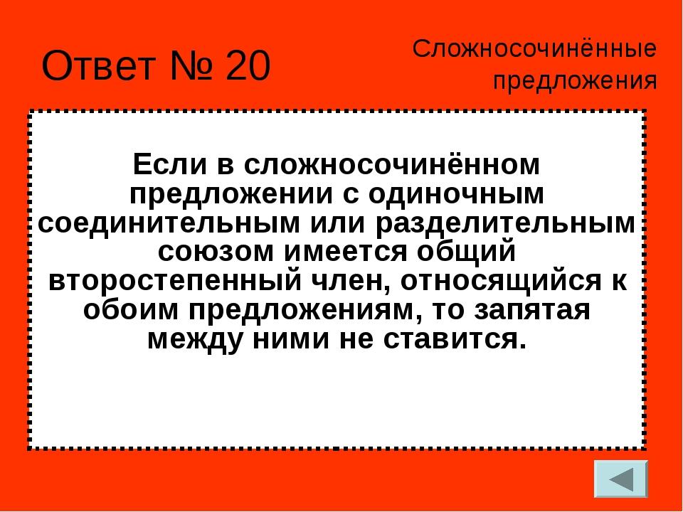 Ответ № 20 Если в сложносочинённом предложении с одиночным соединительным или...