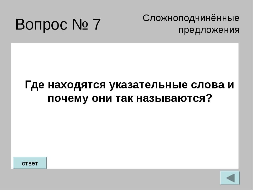 Вопрос № 7 Где находятся указательные слова и почему они так называются? Слож...