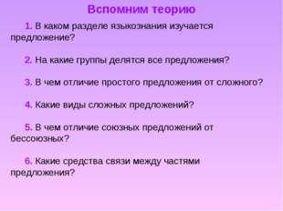 1. В каком разделе языкознания изучается предложение? 2. На какие группы деля