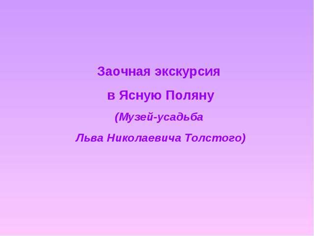 Заочная экскурсия в Ясную Поляну (Музей-усадьба Льва Николаевича Толстого)