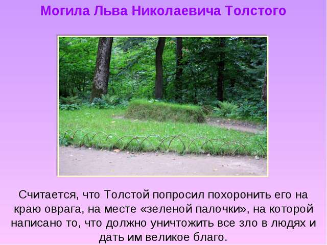 Могила Льва Николаевича Толстого Считается, что Толстой попросил похоронить е...