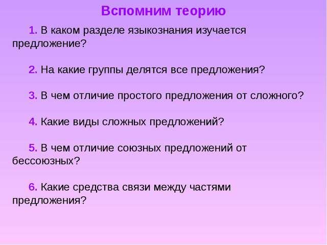 1. В каком разделе языкознания изучается предложение? 2. На какие группы деля...