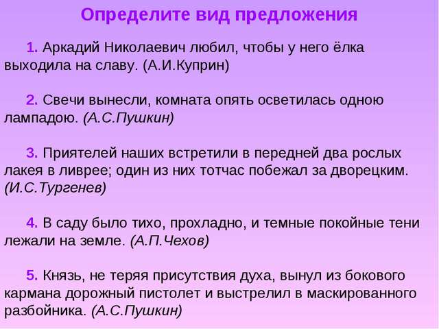 Определите вид предложения 1. Аркадий Николаевич любил, чтобы у него ёлка вых...
