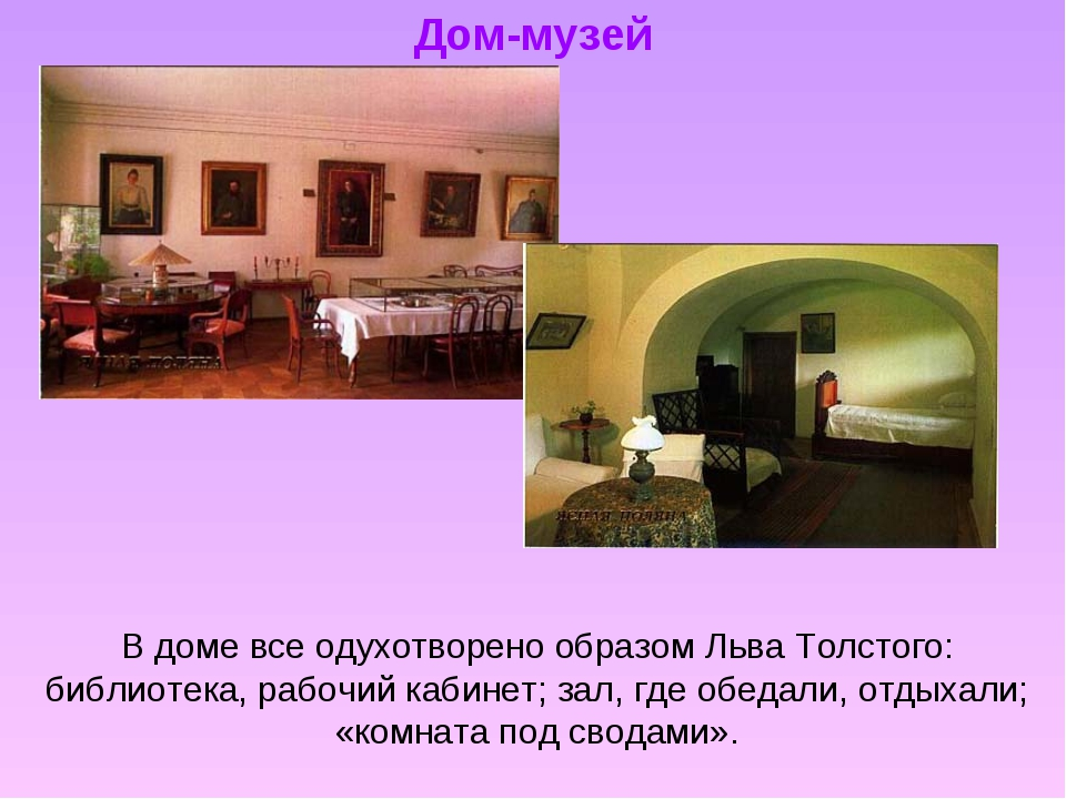 Дом-музей В доме все одухотворено образом Льва Толстого: библиотека, рабочий...