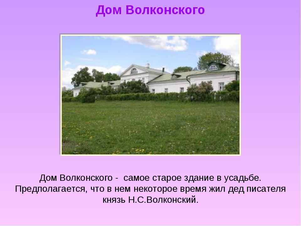 Дом Волконского Дом Волконского - самое старое здание в усадьбе. Предполагает...