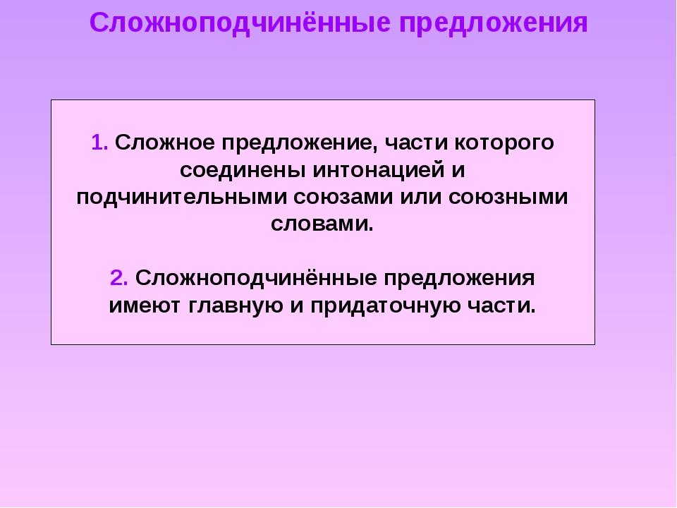 1. Сложное предложение, части которого соединены интонацией и подчинительными...