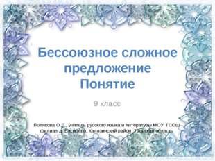 Бессоюзное сложное предложение Понятие 9 класс Полякова О.Е., учитель русског
