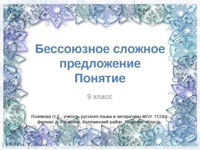 Бессоюзное сложное предложение Понятие 9 класс Полякова О.Е., учитель русског...