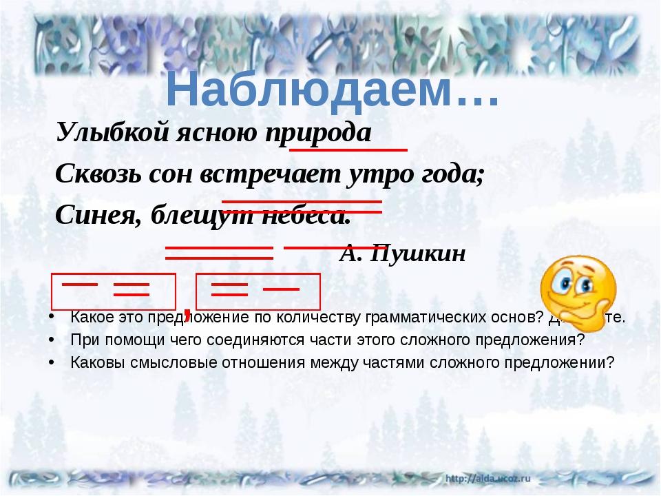 Наблюдаем… Улыбкой ясною природа Сквозь сон встречает утро года; Синея, блещу...