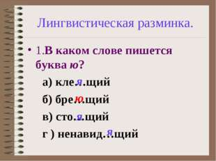 Лингвистическая разминка. 1.В каком слове пишется буква ю? а) кле…щий б) бре…