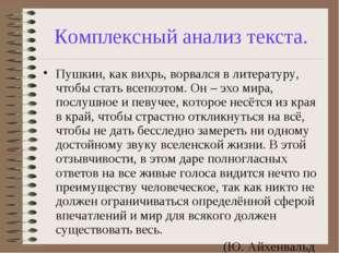 Комплексный анализ текста. Пушкин, как вихрь, ворвался в литературу, чтобы ст