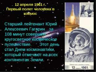 12 апреля 1961 г. Первый полет человека в космос Старший лейтенант Юрий Алекс